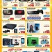Gitex Hot Deals on Games at Sharaf DG