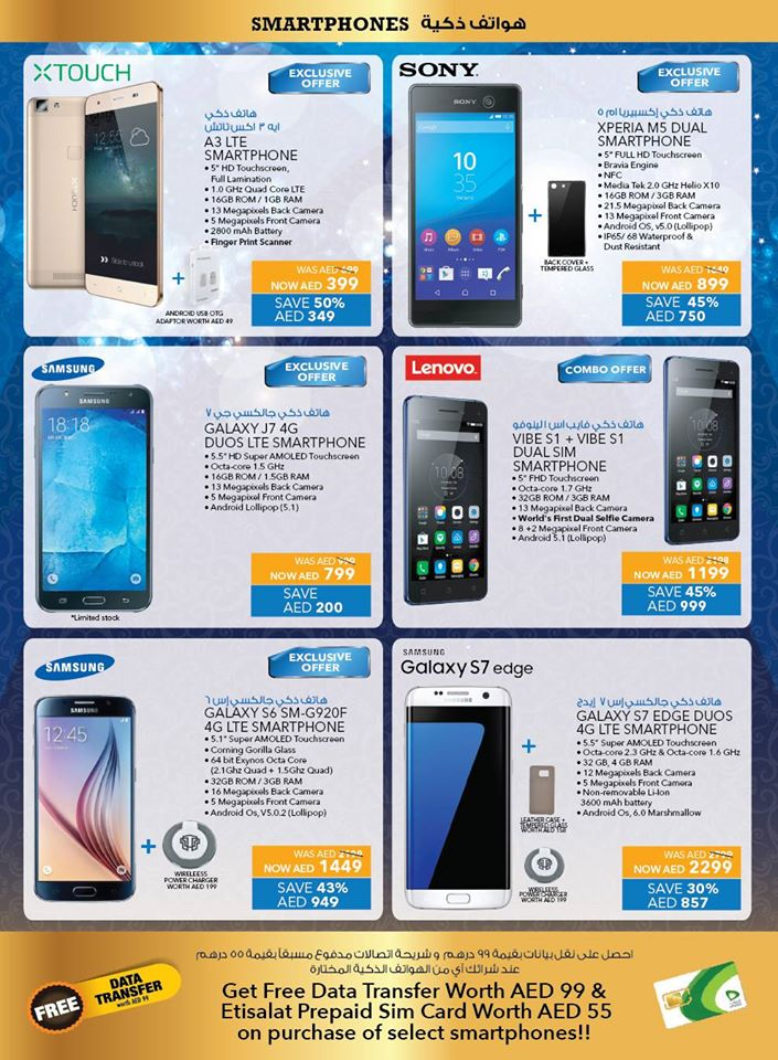 Best 2015 offers
