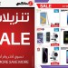 Electronics Awesome Sale at Emax