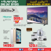 Amazing Home Appliances Offers at Geant