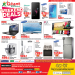 Weekend Exciting Offers at Geant Hypermarkets