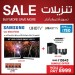Samsung UA-65KU7350 UHD Smart TV Bundle Offer at Emax