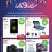 Ramadan Kareem Amazing Offers at Emax