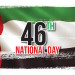 A very Happy National Day to all the residents of UAE from DubaiBestOffers.com
